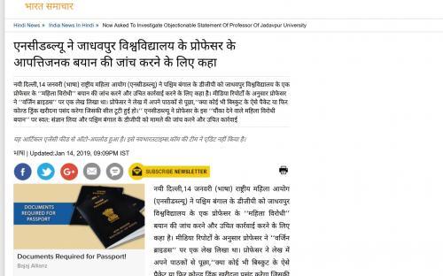 एनसीडब्ल्यू ने जाधवपुर विश्वविद्यालय के प्रोफेसर के आपत्तिजनक बयान की जांच करने के लिए कहा