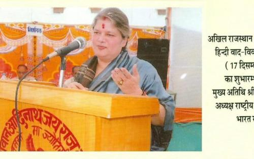 Hon'ble Chairperson's visited Bundi, Rajasthan and inaugurate hindi debate at Bhagwan Adinath Jay-Raj Marwada Snatakottar Mahavidhalaya