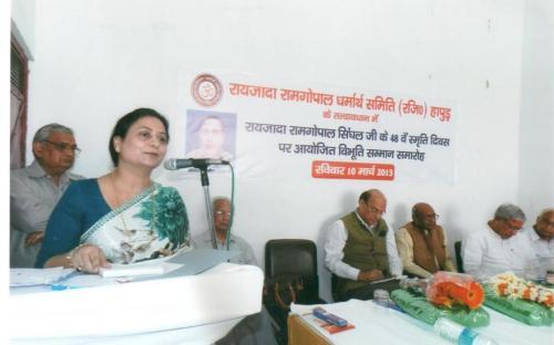 Ms. Shamina Shafiq, Member, NCW was invited as the chief Guest in Raizada Ramgopal Dharmarth Samith (Regd) Hapur (U.P) on the 48th Punyasmiriti of Late Sh Ramgopal Singhal