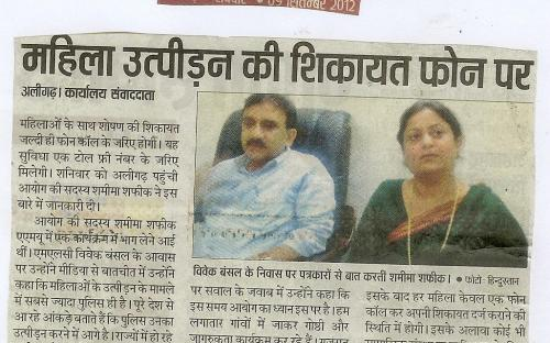Ms. Shamina Shafiq, Member, NCW visited Aligarh, Uttar Pradesh.