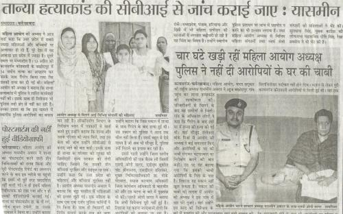 Hon'ble Chairperson, NCW visited Farukhabad in connection with Tanya murder case.